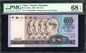 PMG评级币68分 四套人民币 1980年100元 80版100元