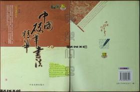 中国硬笔书法精华☆