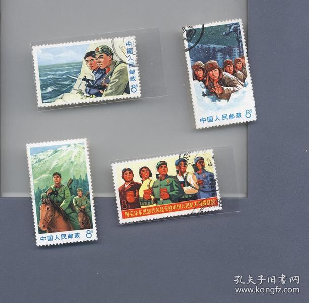 文革信销邮票文18毛泽东思想武装起来的中国人民是不可战胜的 4枚