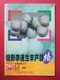 桃形李速生丰产栽培