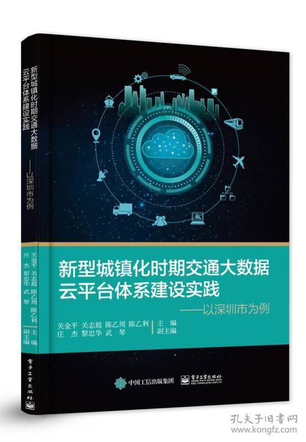 新型城镇化时期交通大数据云平台体系建设实践――以深圳市为例