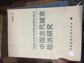 国家自然科学基金资助项目(中国古代城市防洪研究)作者签赠本