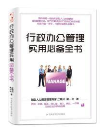 行政办公管理实用必备全书