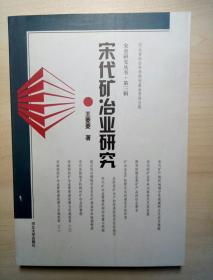 宋代矿冶业研究