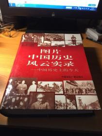 图片中国历史风云实录:中国历史上的今天