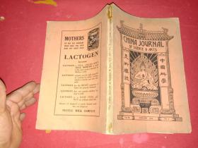 1925年1月----中国科学与美术杂志 China journal of science an