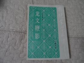 传统蒙学丛书——龙文鞭影(竖版)