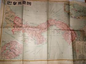1964年一版一印2开《巴拿马地图》(彩色)