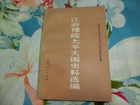 江浙豫皖太平天国史料选编 方之光 签名本 B7