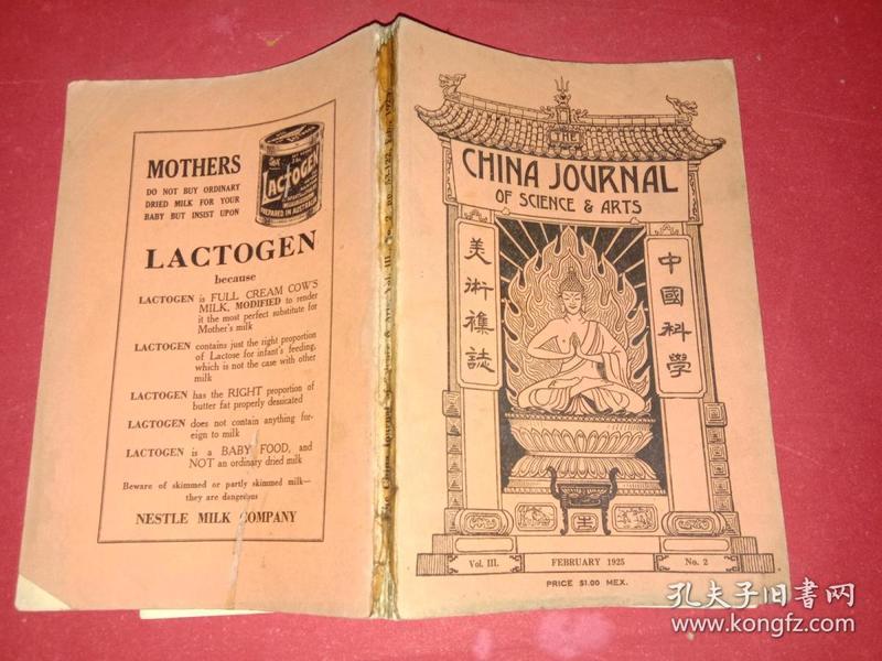1925年2月----中国科学与美术杂志 China journal of science an