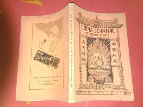 1925年5月----中国科学与美术杂志 China journal of science an