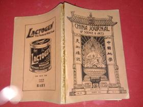 1925年3月----中国科学与美术杂志 China journal of science an