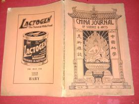 1925年4月----中国科学与美术杂志 China journal of science an