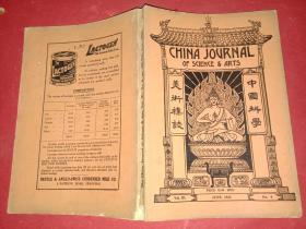 1925年6月----中国科学与美术杂志 China journal of science an