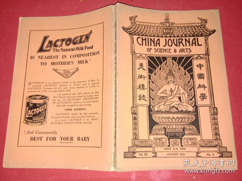 1925年8月----中国科学与美术杂志 China journal of science an