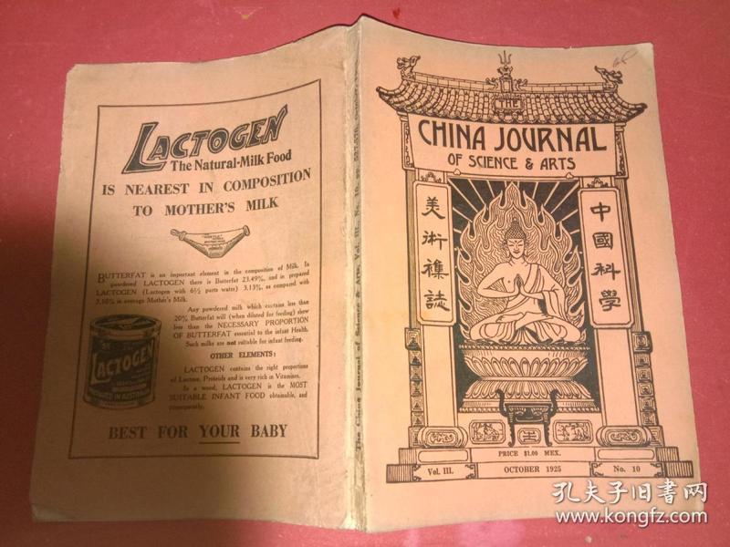 1925年10月----中国科学与美术杂志 China journal of science a