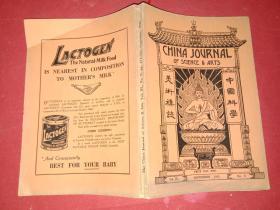 1925年9月----中国科学与美术杂志 China journal of science an