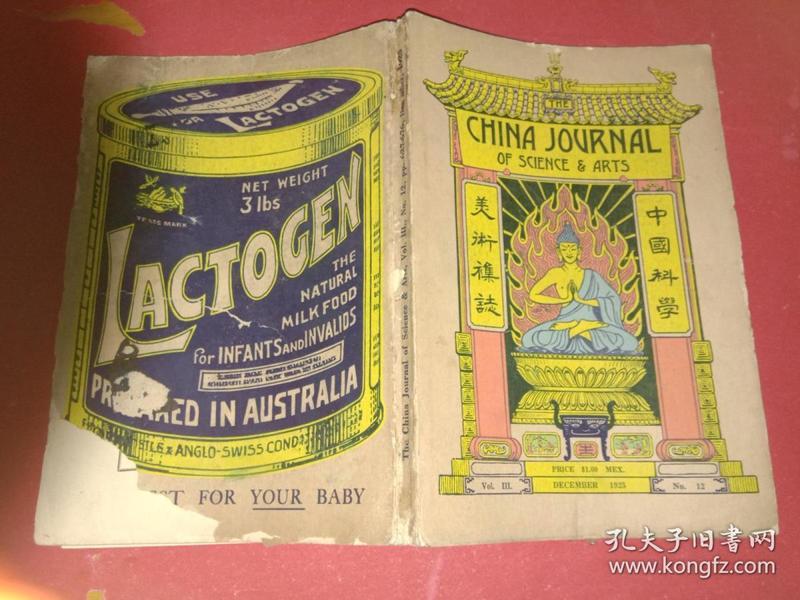 1925年12月----中国科学与美术杂志 China journal of science a