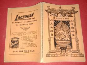 1925年11月----中国科学与美术杂志 China journal of science a