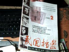 民国档案1992  2      A