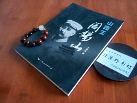 【山西王阎锡山】王树森,山西宁武关人,1946年生。国家一级作家,中国作家协会会员。