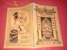 1926年4月----中国科学与美术杂志 China journal of science an