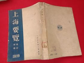上海风俗史料文献---《上海要览》1939年出版(改订増补)附 上海