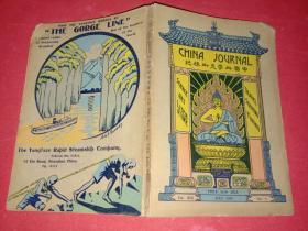 1930年1月----中国科学与美术杂志 China journal of science an
