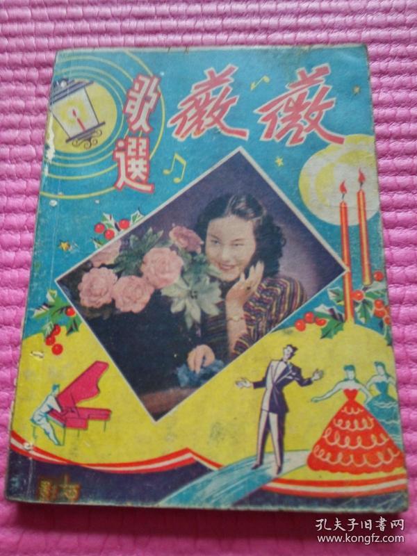 1948年 美女封面 袖珍《最新流行电影插曲歌选》全一册含王人美、周旋、白虹、金溢、陈琦、姚莉等(如图)