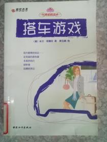 【现货~】彩绘名著:搭车游戏  9787802011434