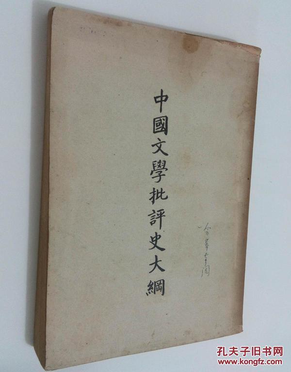 中国文学批评史大纲  (民国三十三年版  开明书店印刷)