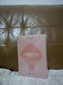 中国雕塑艺术史 (全三册)
