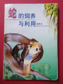 蛇的饲养与利用