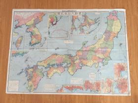1933年日本出版《最新大日本地图》附台湾、琉球列岛、朝鲜及关东州、千岛列岛、桦太、小笠原诸岛、南太平洋各小岛,都在其占领范围内, 大幅108*78.5厘米