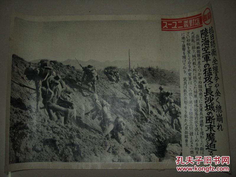 日本侵华罪证 1938年同盟写真特报  陆海空军猛攻湖南长沙城  日军突击部队勇士