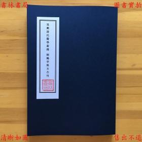 吴兴凌氏医学薪传 饲鹤亭集方合刊-(清)凌晓五撰-民国铅印本(复印本)