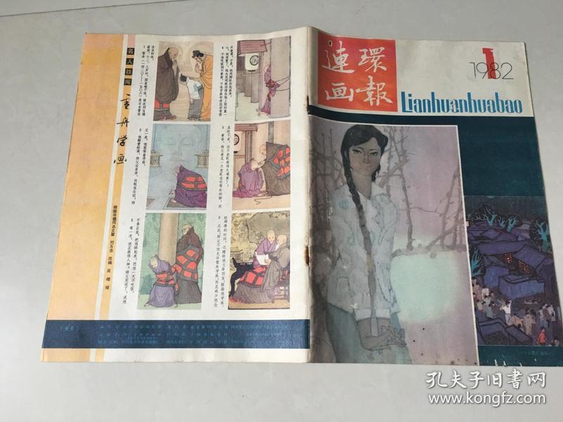 连环画报1982年1
