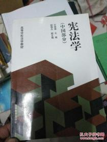 宪法学.中国部分
