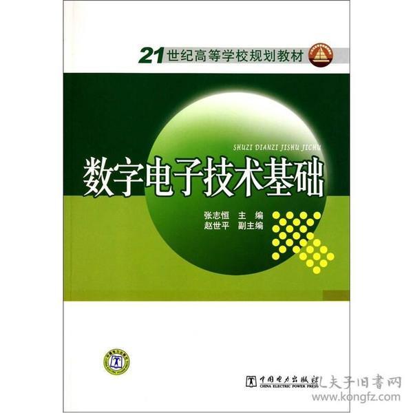 数字电子技术基础_张志恒 编_孔夫子旧书网