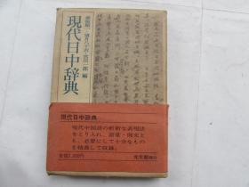 现代日中辞典