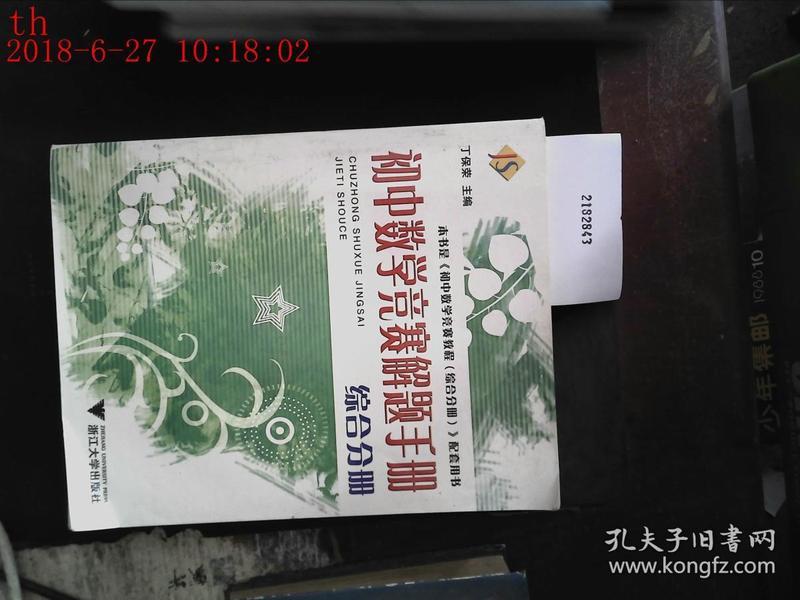 信息手册v信息解题技术云南省初中数学初中考试试题图片