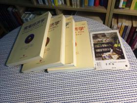 4本合售:魔鬼经济学 1-4 :揭示隐藏在表象之下的真实世界 等 4册全