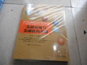 高等学校经济管理英文版教材·经济系列:金融市场与金融机构基础(英文版)(原书第4版)