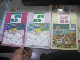 刘兴钦漫画系列--《发明趣谈(上、下册)》《石头神》《快乐童年》【4本合售】