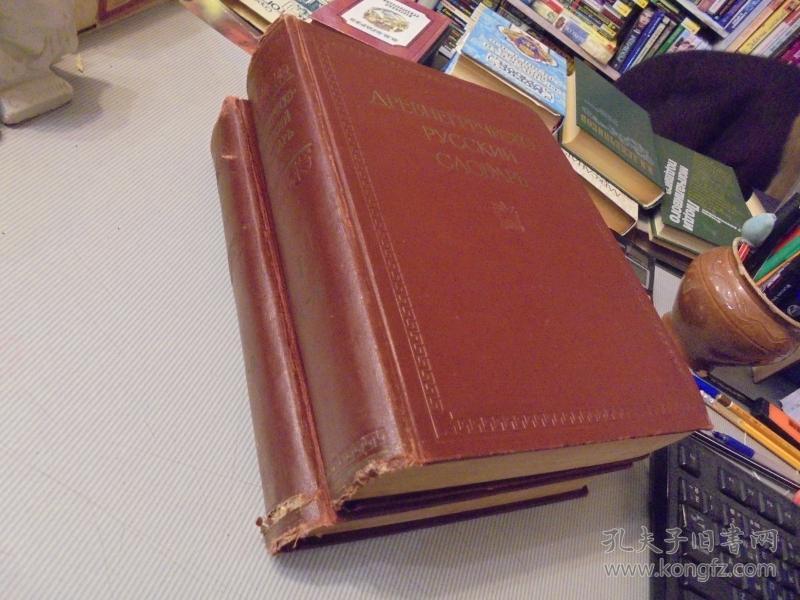 古希腊语俄语词典  苏联时代的俄文版!2卷全!上下共2册, 7万词,大16开红色大砖头。2000页,非常棒!正文页没有缺!只最前面的一张扉页无, 远比 古希腊语汉语词典 好,不比 scott的 古希腊语英语词典 差 很难得绝版的 古希腊语词典