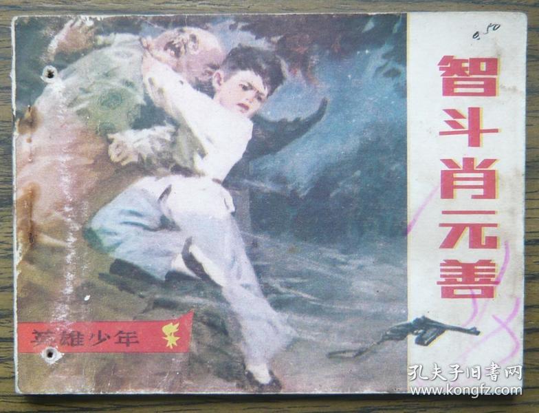 智斗肖元善   (9-644)