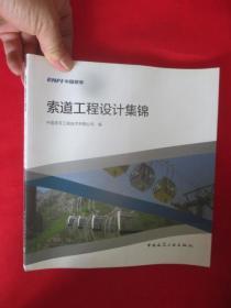 索道工程设计集锦        (20开)