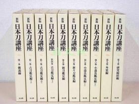 《新版 日本刀讲座》10卷全,本间薫山 佐藤寒山,雄山阁,1997年【包邮】
