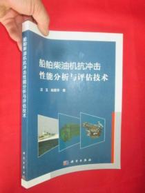 船舶柴油机抗冲击性能分析与评估技术      (16开)