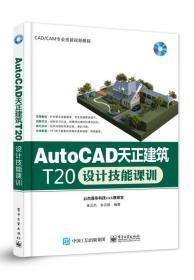 AutoCAD天正建筑T20设计技能课训